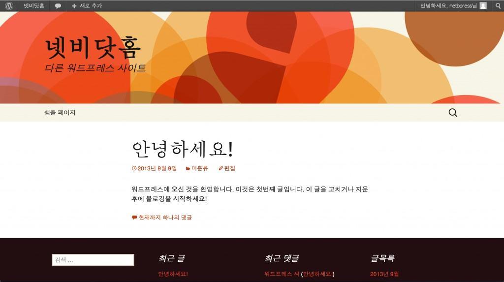 설치한 워드프레스 사이트