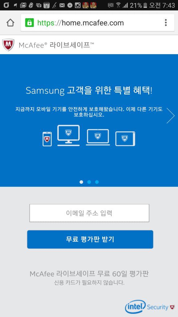 intelsecurity_samsung