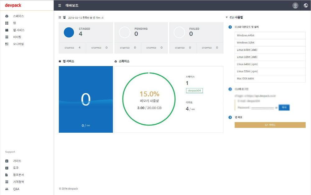 KT DS 클라우드 플랫폼 서비스 '데브팩(devpack)'의 포탈 메인 화면
