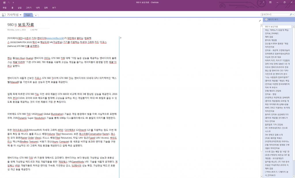 대만에서 작성했던 기사가 보이네요. 무사히 마이그레이션에 성공했습니다.