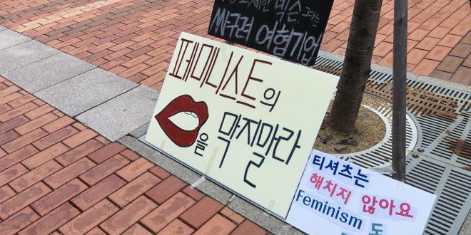 [현장] 넥슨 사옥에 시위 나선 여성들