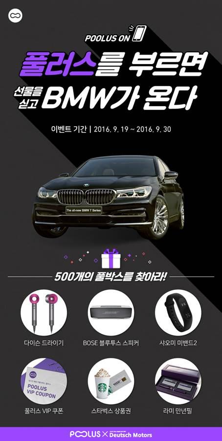 풀러스-BMW 이벤트