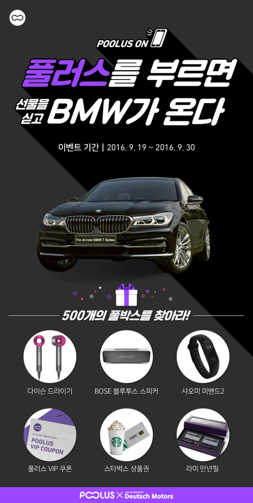 poolus_bmw_20160919