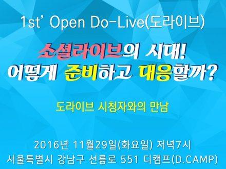 1st Open DoLive 공개방송 : 소셜라이브의 시대! 어떻게 준비하고 대응할까