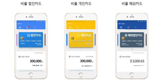 비즈플레이 '해외카드경비관리' 서비스 출시