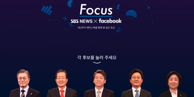 페이스북-SBS, 19대 대통령 선거 콘텐츠 위해 협력
