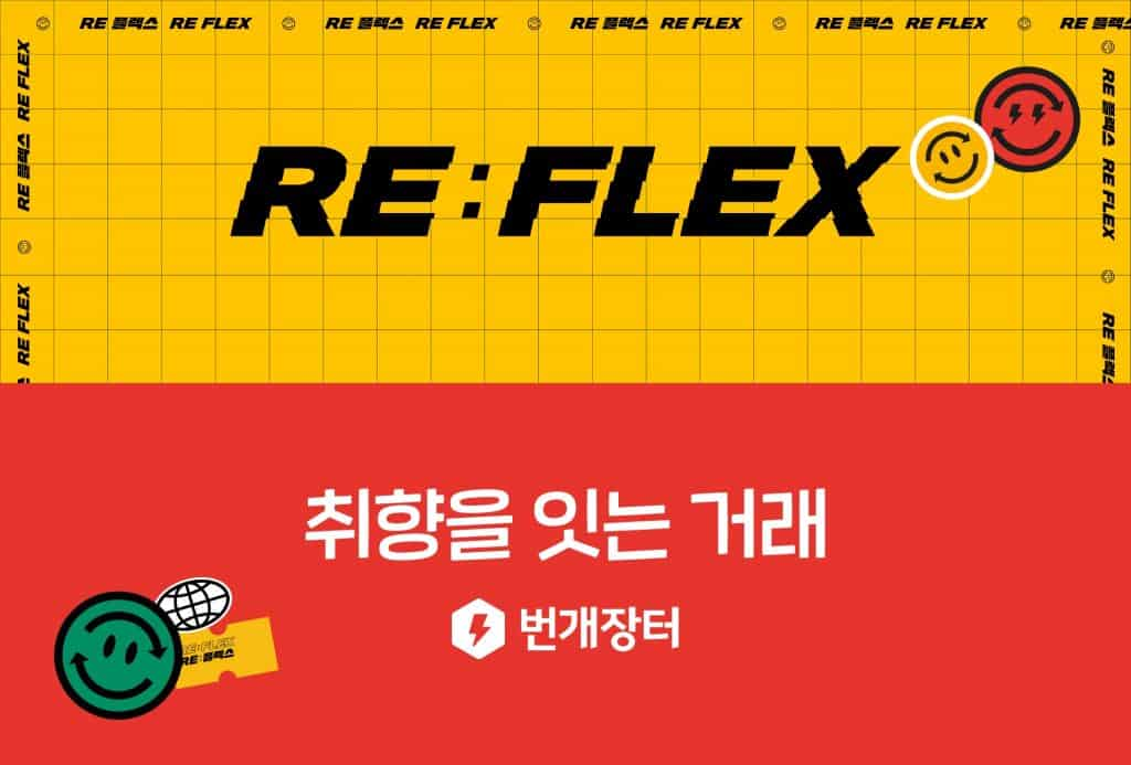 번개장터 RE FLEX