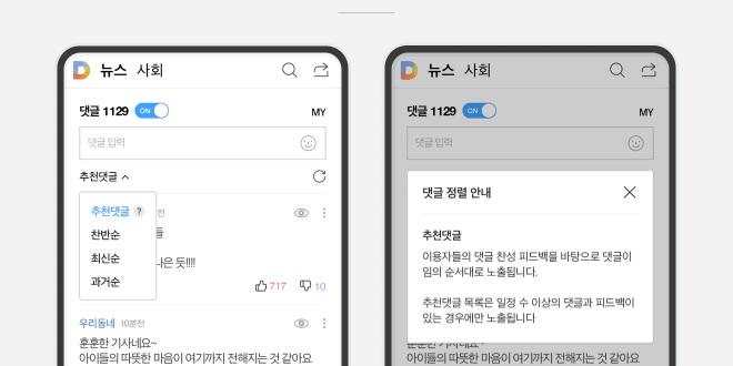 카카오 뉴스 댓글 서비스 2차 개편으로 신설되는 '추천댓글' 정렬의 모습