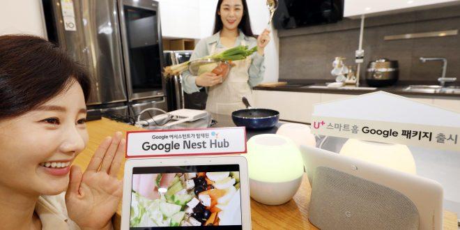 0701 LG유플러스, 'U+스마트홈 Google 패키지' 출시