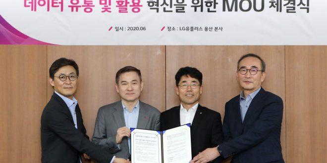 LG유플러스-금융보안원-LG CNS, 데이터 유통 및 활용 혁신 위한 업무협약 체결