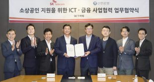 SKT와 신한은행 협약체결 사진