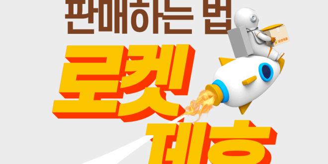 쿠팡 로켓제휴