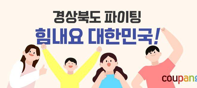 쿠팡, 경상북도와 함께 경북 지역 기업에 10억 원 규모 지원