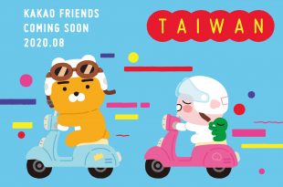 카카오프렌즈 대만 타이베이 정규 매장 오픈 공지 포스터