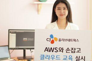 CJ올리브네트웍스 AWS 클라우드 교육 실시