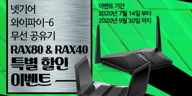 NETGEAR_RAX80-RAX40