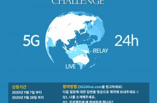 SK텔레콤은 유네스코한국위윈회, 마젠타 컴퍼니와 함께 5G 기술로 유네스코 세계유산을 전 세계에 소개하는 'SEE TOGETHER CHALLENGE' 이벤트 참여자를 오는 7일부터 28일까지 모집한다고 밝혔다. 사진은 참여자 모집 포스터다.